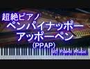 【効果音完全再現版!超絶ピアノ】 PPAP ピコ太郎  【フル】