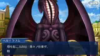 Fate/Grand Orderを実況プレイ バビロニア