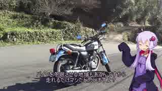 年上のバイクとツーリングPart 4【結月ゆかり車載】