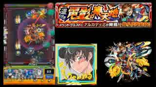 【モンスト実況】アルカディア2回目降臨でリベンジ!【Mikky】
