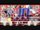 ニコニコ10周年記念に色々な曲を繋げてみた.tja