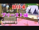 【Hearthstone】ゆかりさんのHS日記3【結月ゆかり実況】