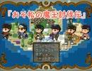 アクション松RPG『おそ松の魔王討伐伝』part10