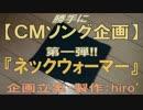 【勝手にCMソング】ネックウォーマーの歌【ご依頼 受付中!】