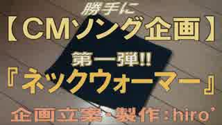 【勝手にCMソング】ネックウォーマーの歌【依頼 受付中!】