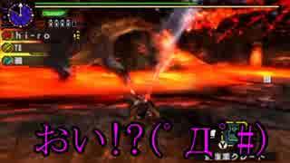 【3BH】バカで変態な3人組みが狩に出てみたX2nd【燼滅刃編】
