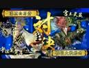 【天敵!EX武蔵!!】老いた散華使いの奮闘記【その68】