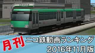【A列車で行こう】月刊ニコ鉄動画ランキング2016年11月版