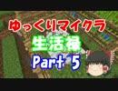 【ゆっくり実況】ゆっくり達のマインクラフト生活禄 part5