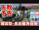 【韓国が大失敗予告】 韓国型誘導弾を開発!タウルスを分解するニダ♪