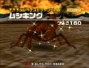 甲虫王者ムシキング カード化前のムシキングを使ってみた