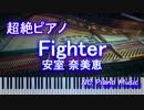 【超絶ピアノ】 「Fighter」 安室 奈美恵 【フル full】