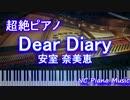 【超絶ピアノ】 「Dear Diary」 安室 奈美恵 【フル full】