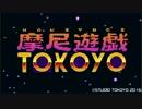 New 3DS版『摩尼遊戯TOKOYO』予告動画[クラウドファンディング支援者募集中]