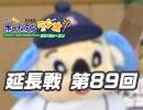 【延長戦#89】れい&ゆいの文化放送ホームランラジオ!
