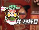 【丼29杯目】りか&まこの文化放送ホームランラジオ! スタDON