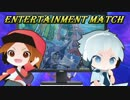 【ポケモンSM】化石予備軍のEntertainment Match【vsグラ氏】