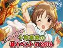 シンデレラガール十時愛梨の秋イベントin2016 E5攻略