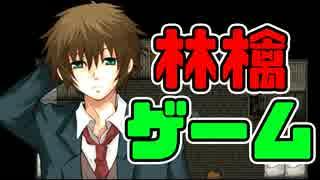 【協力実況】殺人鬼が主人公の皆殺し心理ゲーム part6