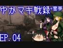 【BF1】ゆかマキ戦録+霊夢 EP.04 【ゆっくり実況】