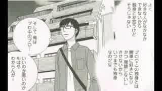 プロ(?)の独身二人が 「 恋 」(星野源)を歌ってみた ver.1122