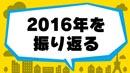 ロール&ロールチャンネル 第19回(録画) その2-3