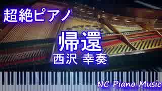 【超絶ピアノ】 「帰還」西沢 幸奏  【フル full】