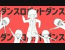 ダンスロボットダンス 歌ってみたwwwwwwwwwwwwwwwwwwwwwwwwwwwwwwwwwwwwwwwwwwwwwwww