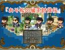 アクション松RPG『おそ松の魔王討伐伝』part11