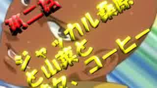【ドキサバ全員恋愛宣言】ジャッカル桑原編part.2【テニスの王子様】