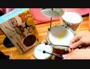 「恋」をおもちゃのドラムで叩いてみた【