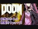 【VOICEROID実況】殺戮ゆかりの悪魔狩りpart13【DOOM4】