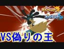 【ポケモンSM】VS偽りの王