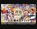 『神姫PROJECT』公式継承者サミット#2(5/5)