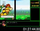 【RTA】 マリオ&ルイージRPG3!!! 5時間33分05秒 【Part5】