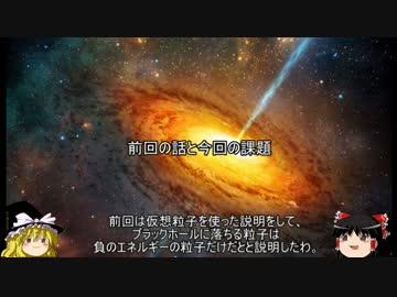 ブラックホールのホーキング放射...