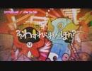 【ニコカラ】わすれられんぼ【Off Vocal】