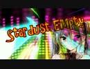 【初音ミク】 Stardust Empty/にあfeat.初音ミク 【オリジナル曲】
