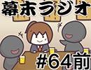 [会員専用]幕末ラジオ 第六十四回前編(同期と飲んだ話)