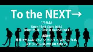 【ライブ告知】To the NEXT→Vol.2 1/14 新宿 club SCIENCEにて開催!