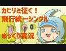 【ポケモンSM】 カヒリと征く!飛行統一ゆっくり実況 【Part1】