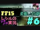 #6 ハプニング必然! 寄り道ばかりの【FF15】ドタバタ実況【女性実況】