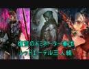 【シャドバ劇場】復讐のドミネーター軍団【ゆっくりshadowverse】