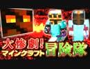 【実況】大惨劇!マインクラフト冒険隊 Part6【Minecraft】