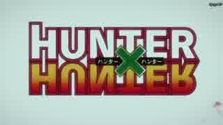 【HUNTER×HUNTER】departure!【歌詞付き】