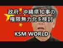 政府、沖縄県知事の権限無力化を検討 辺野古移設阻止への抵抗を想定