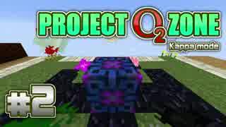 【Minecraft】 今から始める鬼畜工魔スカイブロック #2 【VOICEROID実況】