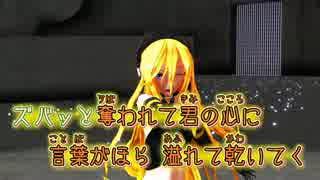 【ニコカラ】ARROW【来流様 MMD-PV Ver.】_ON Vocal