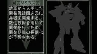 【機動戦士ガンダム ギレンの野望 ジオンの系譜】ジオン実況プレイ308