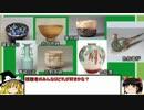 【ゆっくり解説】国宝の陶磁器を紹介 第1
